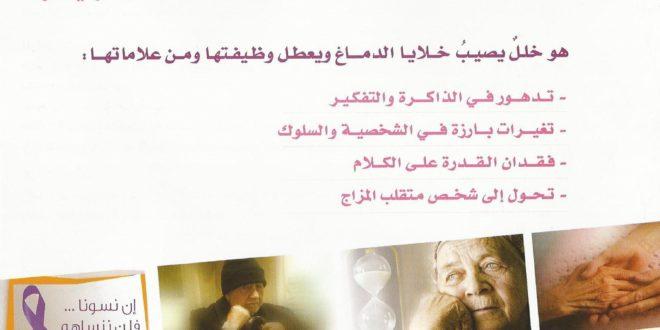 بروشور مرض ( الزهايمر ) من اصدارات فريق التوعية بمرض الزهايمر